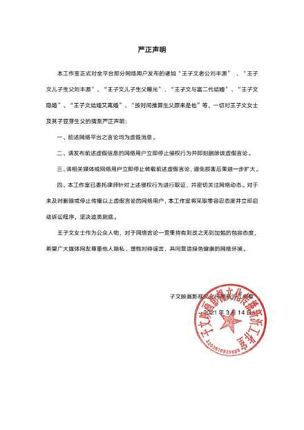 """王子文情史遭自媒体""""考古"""",工作室发声明:对传播虚假言论者""""零容忍"""""""