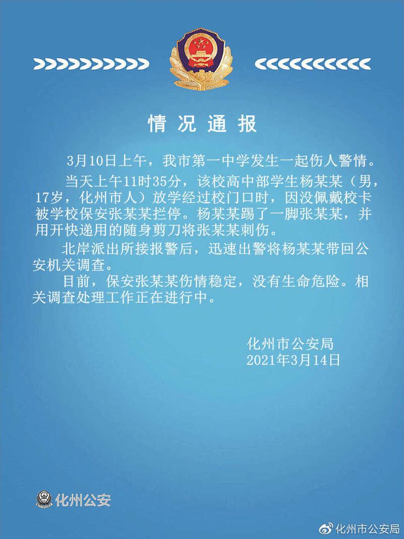 广东化州:一高中生刺伤学校保安,因未佩戴校卡被拦停
