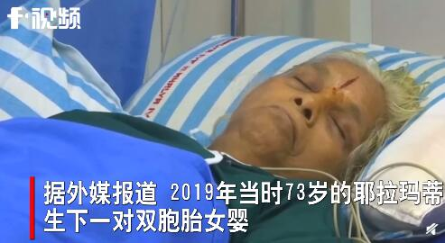 73岁老太太为82岁大爷生下双胞胎:我是地球上最幸福的女人