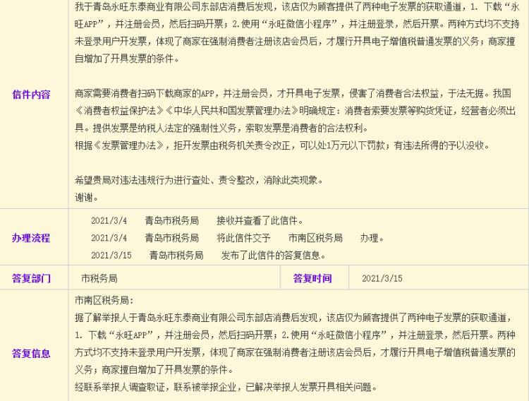 """不登录就不能开电子发票?青岛永旺东部店有些""""霸道"""""""