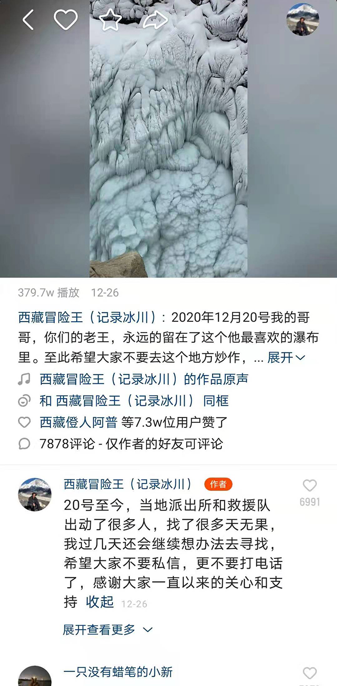 """""""西藏冒险王""""失踪的85天:当地搜寻七轮,家人、同伴遭网暴"""