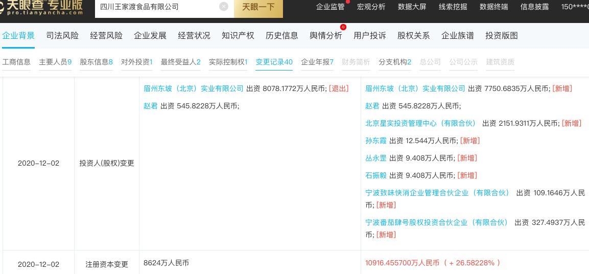 """梅州东坡的子公司""""王家渡""""完成了A轮融资,启动了上市计划"""