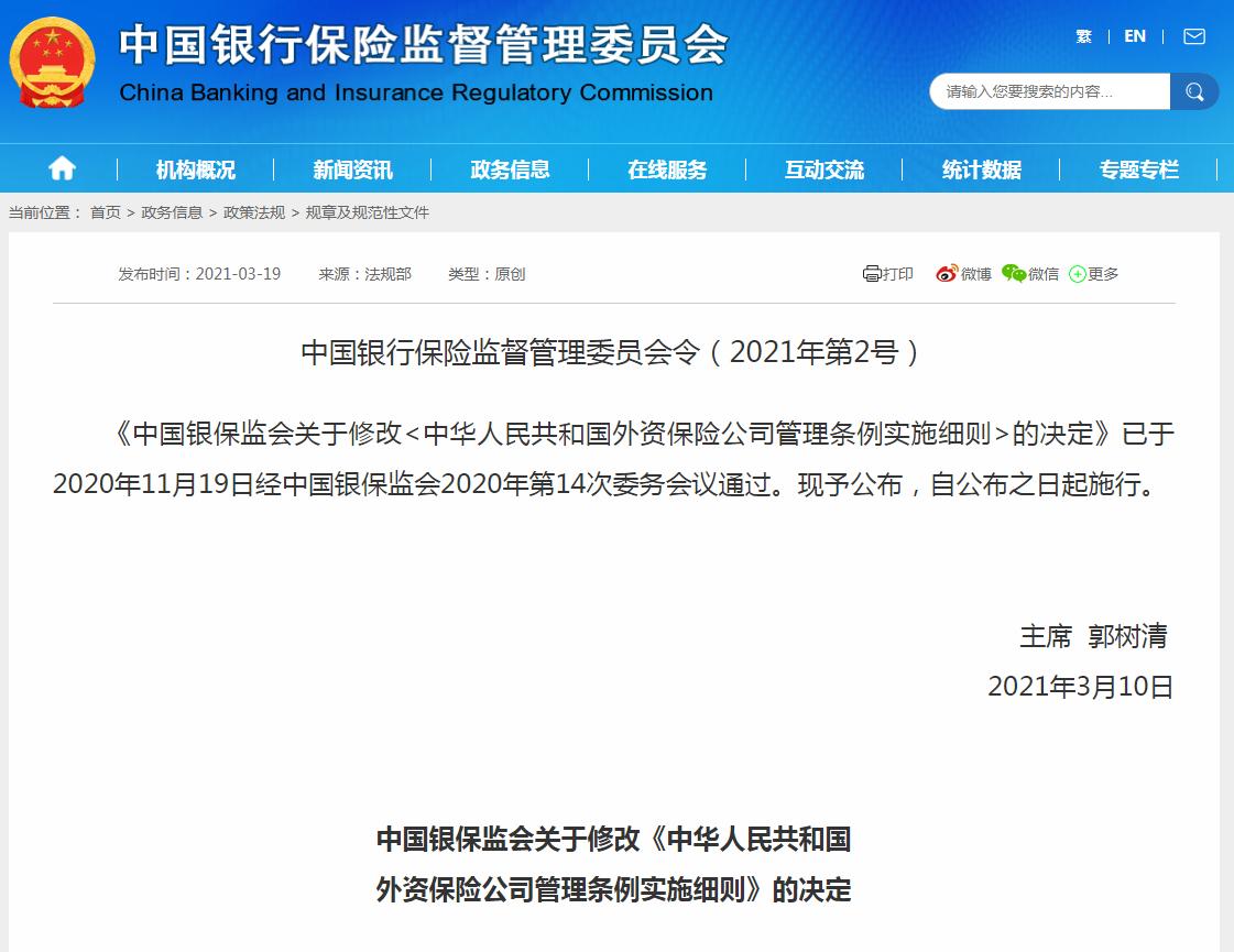 中国保险监督管理委员会关于修改《中华人民共和国外资保险公司管理条例实施细则》的决定公布