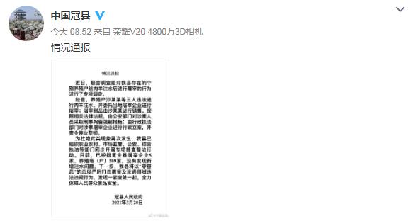 官方公告!山东冠县三人因非法向肉羊注水被捕,涉案企业被行政立案,责令停业整顿