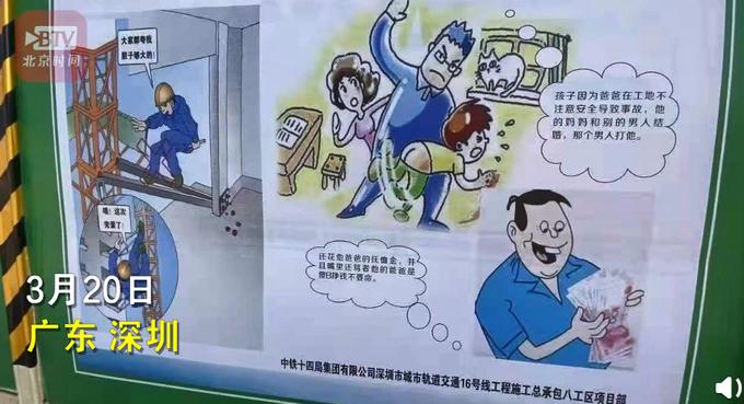 挣钱不要命,妻子改嫁孩子被打?深圳地铁争议宣传漫画已撤换