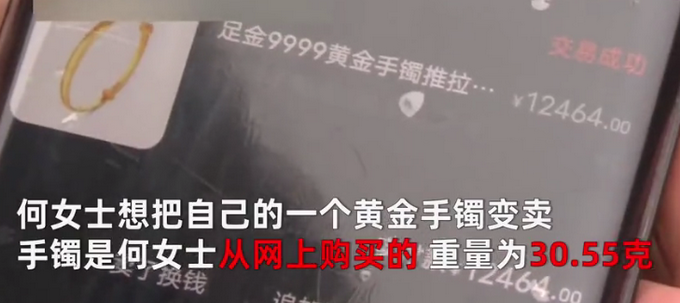 重庆女人卖了30克金手镯度过难关。溶解后,他们当场就看到了
