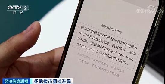 说真的!北京:银监会对四家银行发起调查!北上广深都瞄准了房市