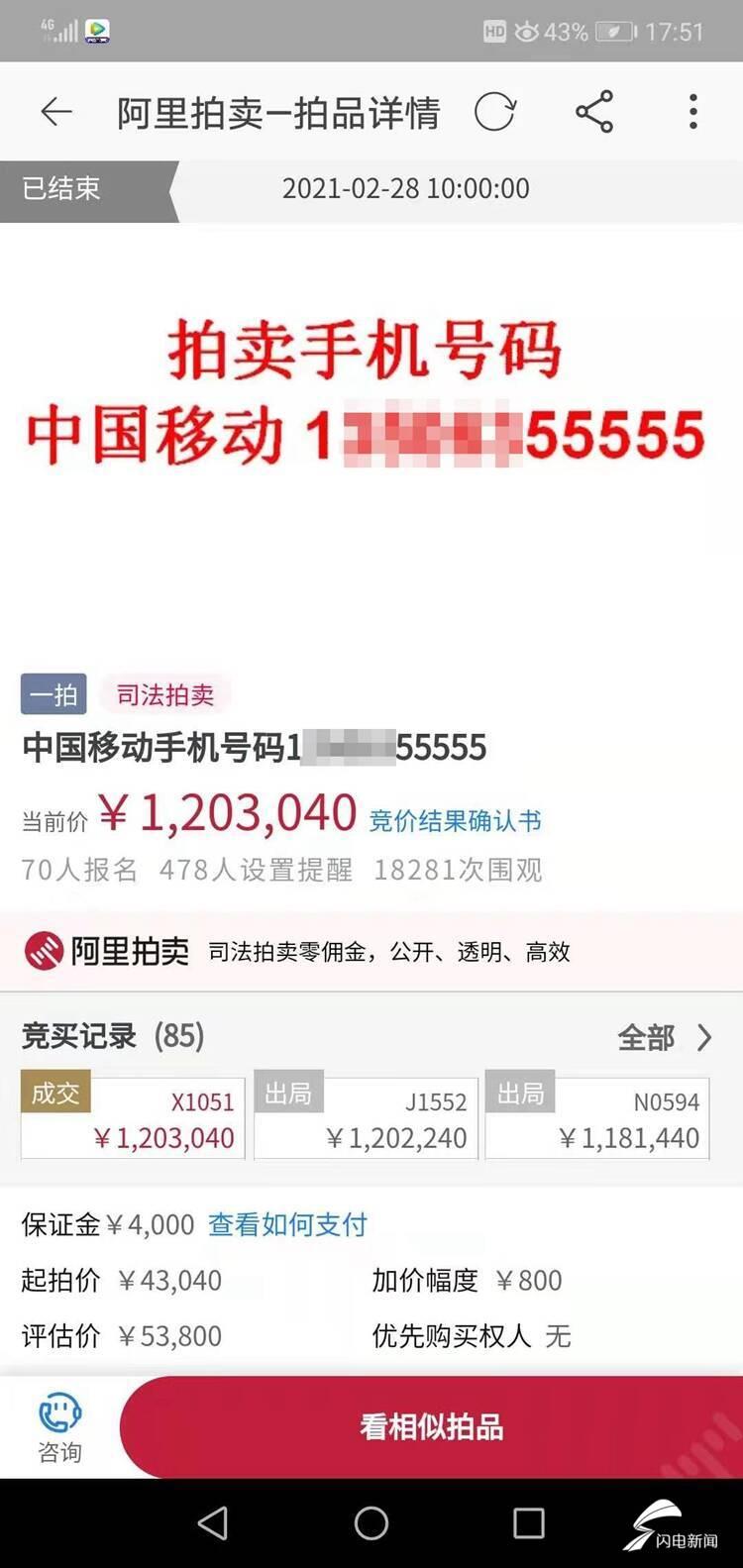 山东聊城55555手机靓号拍卖120万,网友们议论到底值不值?