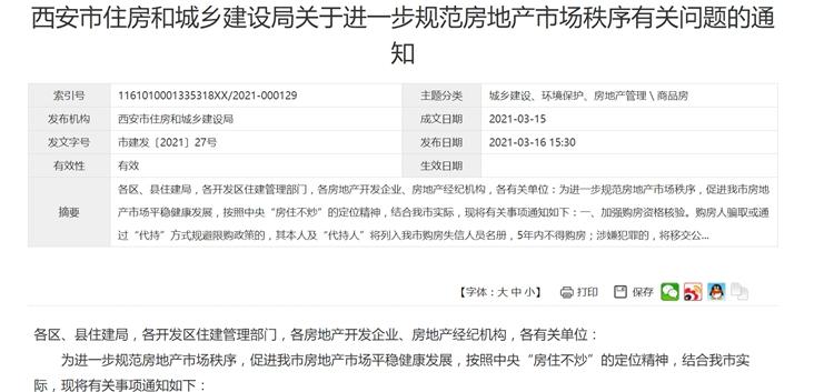 """西安新政后首批房价出炉 专家:大概率又要上演""""摇号风云"""""""