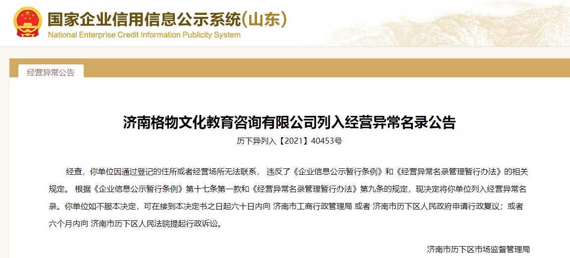 """""""失去联系""""!济南的11家教育咨询企业被列入业务例外名单"""