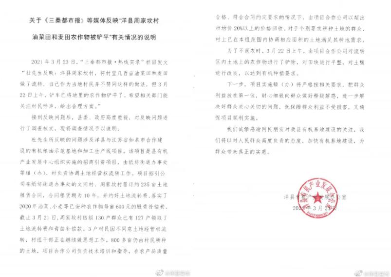 陕西洋县百亩油菜田和麦田未经村民同意被铲平?官方回应