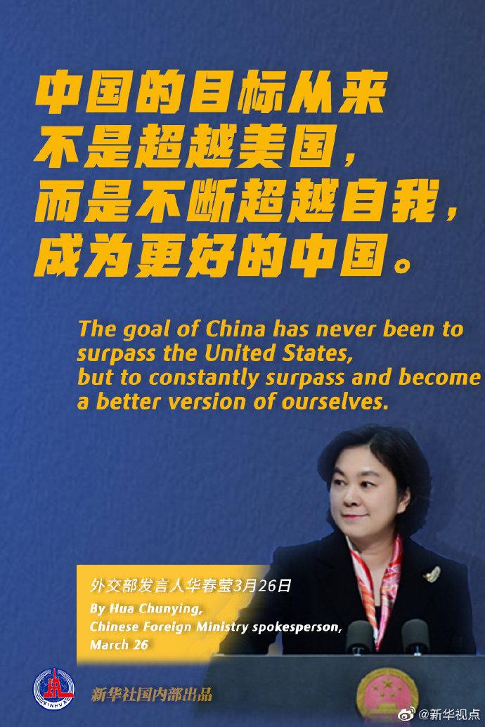 外交部:合作应成为中美双方追求的主要目标