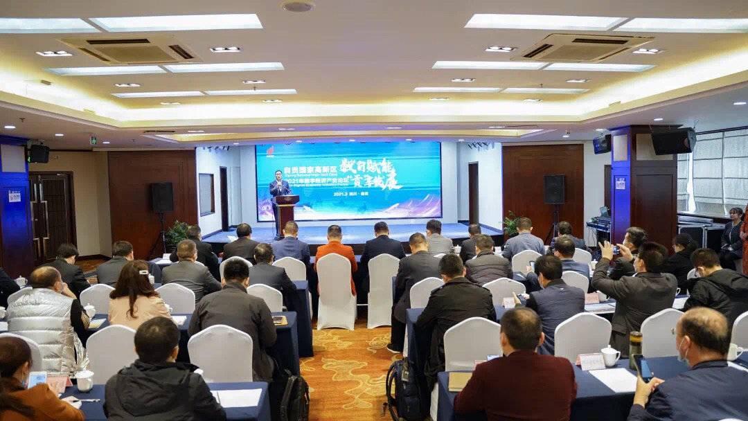 四川自贡高新区举办数字经济产业高峰论坛:率先布局5G信息基础设施
