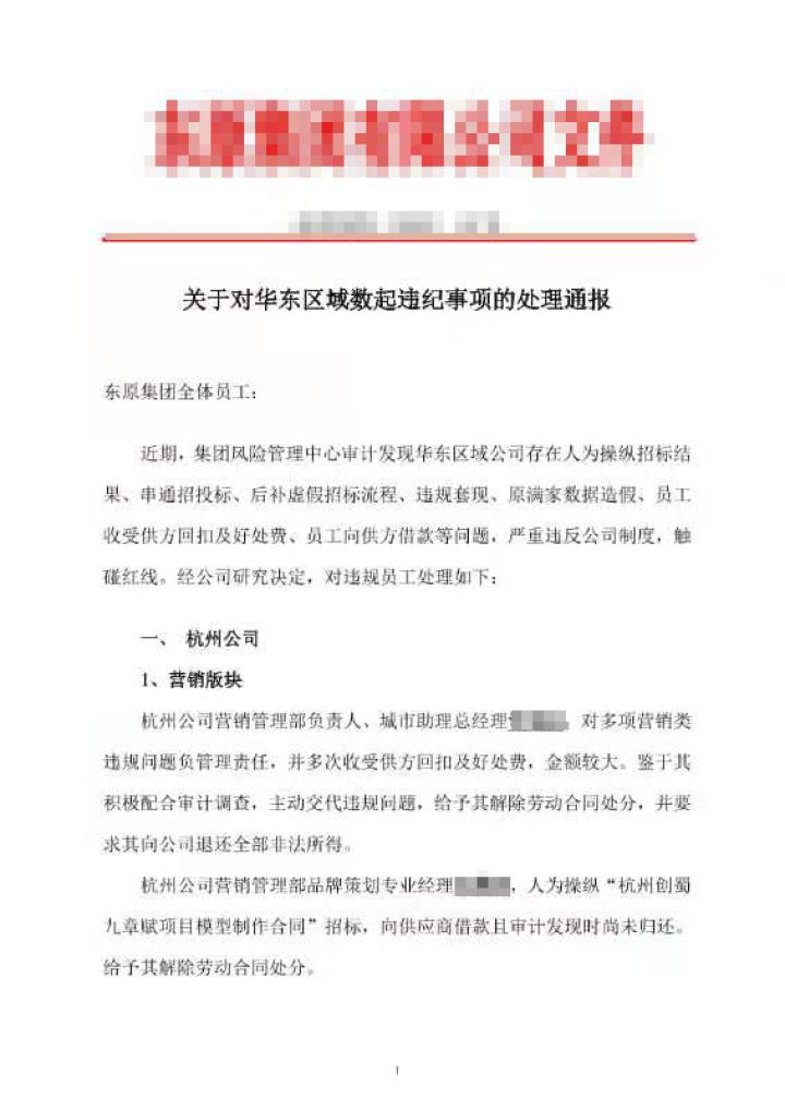 东源集团发布了涉及杭州和上海房地产公司的内部反腐通知