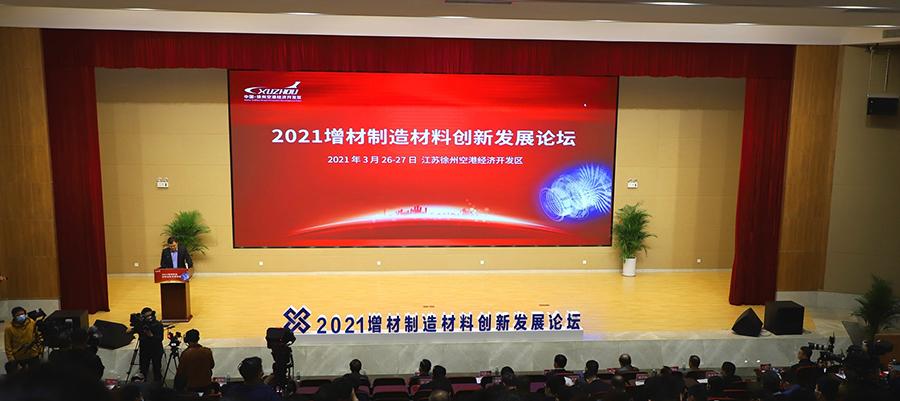 2021添加剂制造材料创新发展论坛在江苏遂宁隆重举行