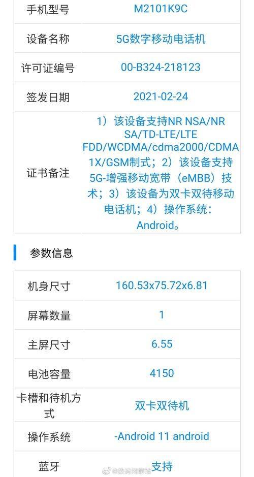 小米11青春版将采用骁龙780G 3月29日发布