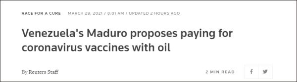 委内瑞拉总统马杜罗准备用石油换疫苗:我们不会乞求任何人