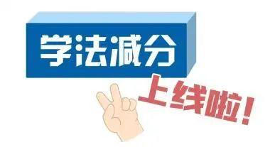"""4月1日起,""""学法减分""""将在临夏正式上线!"""