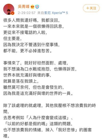 吴青峰被恩师林暐哲起诉出庭,哽咽回应:不能理解一直信任的老师为何会变成这样