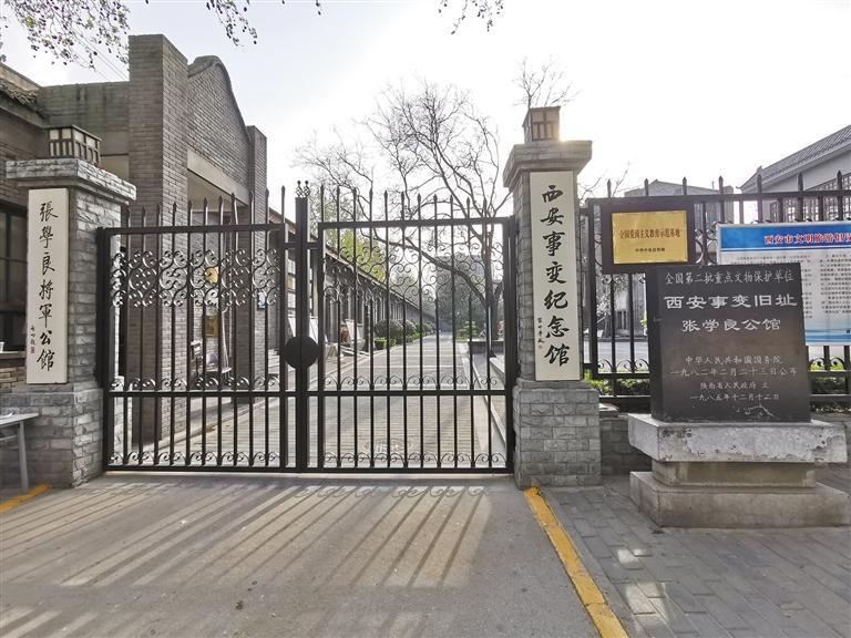 三秦大地上的红色印记丨西安事变纪念馆所在地碑林区