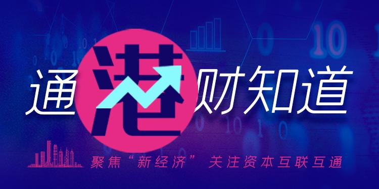 """明星科技股加速回归香港规避风险,h股有望成为中国""""纳斯达克"""""""