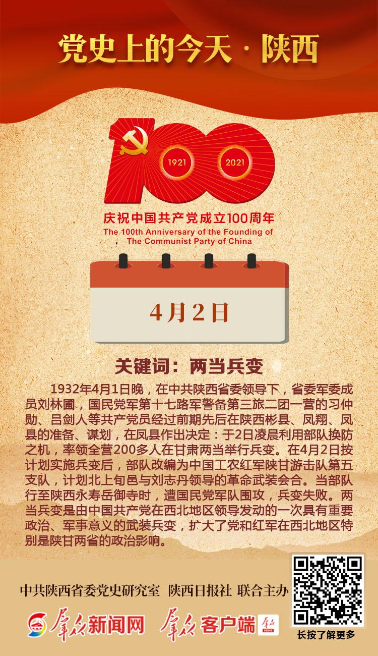 党史上的今天·陕西(4月2日)