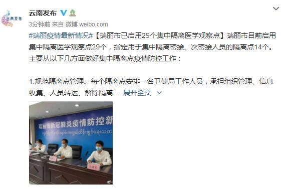 云南瑞丽:启动29个集中隔离医学观察点