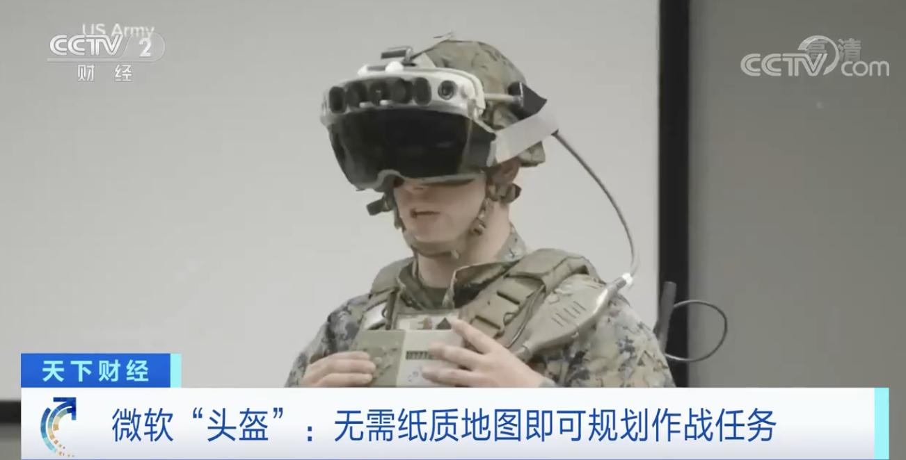 """转行卖军火?微软获219亿美元天价订单,为美军打造高科技""""头盔"""""""