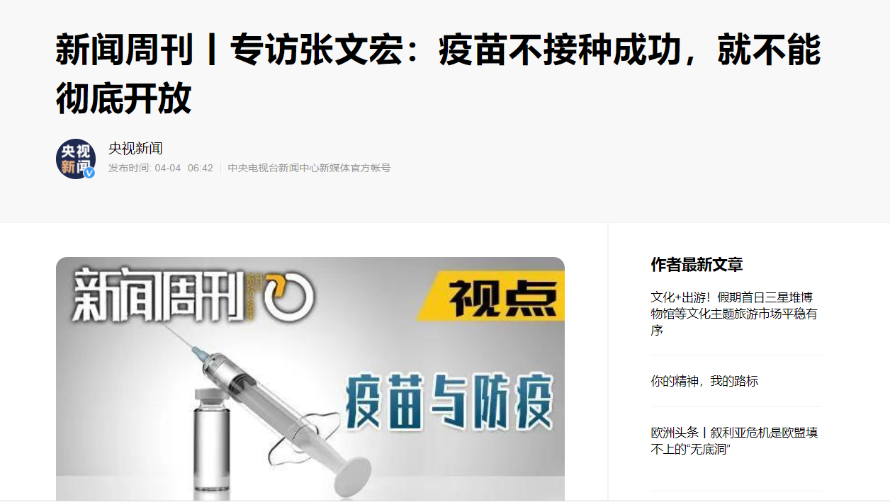 每经8点 | 中国驻加拿大使馆发布重要提醒;央视专访张文宏:疫苗不接种成功,就不能彻底开放