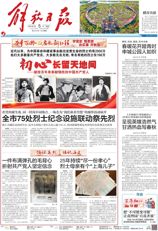 早读|沈海高速交通事故已造成11人死亡