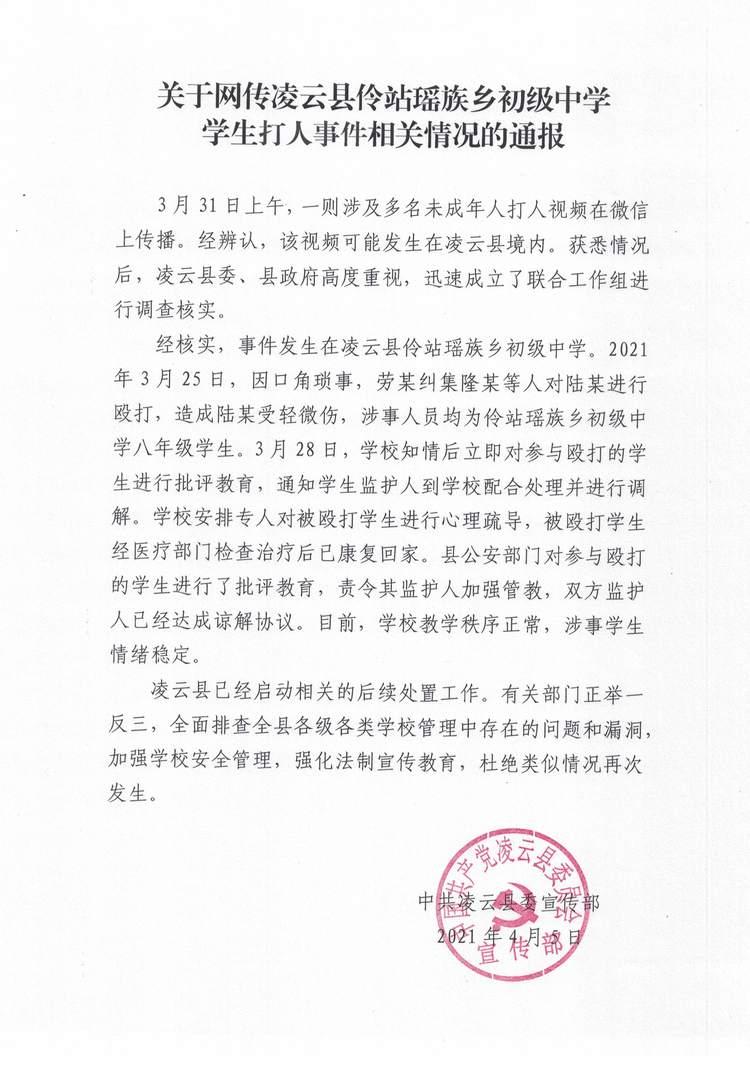 广西凌云一号学生在学校被同学殴打。县委宣传部:批评教育打学生