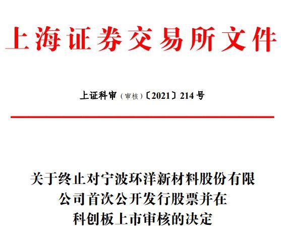 杨欢股份终止科技创新板首次公开发行保荐机构为本质证券