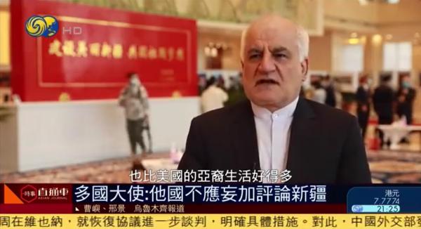 伊朗驻华大使:在新疆,即使是穷人也比美国亚裔的生活好得多
