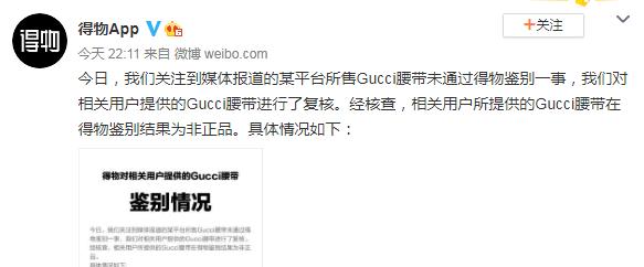 """消费者懵圈!133条Gucci腰带被鉴定为假货,唯品会拿出""""铁证""""反驳,对手深夜火速回应…"""