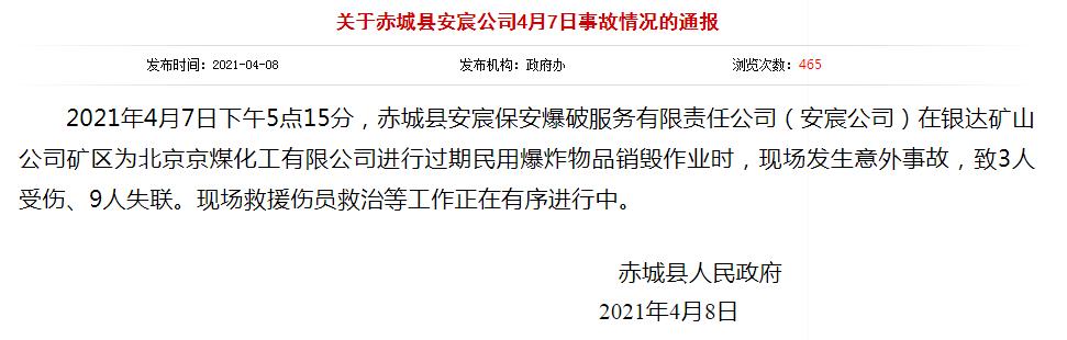 河北赤城一公司销毁过期炸药发生事故,造成3人受伤,9人失去联系