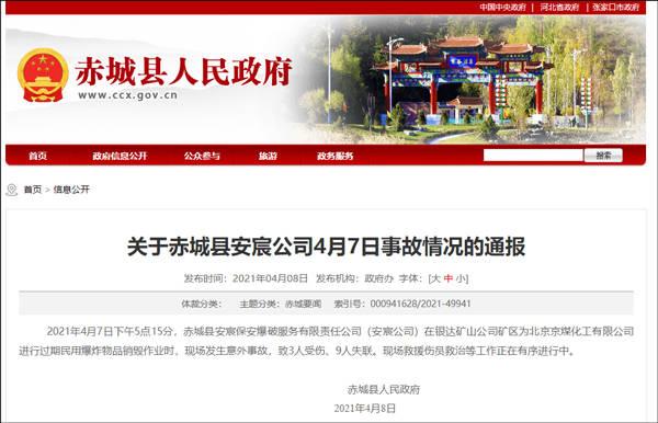 河北赤城第一爆破公司销毁过期民用炸药,造成3人受伤,9人失去联系