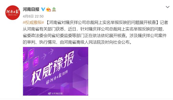 女总裁实名举报官员索贿数千万,实收500余万,河南省展开核查
