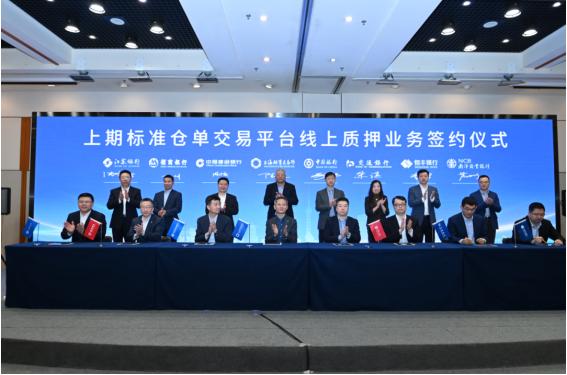 供应链金融服务再拓展场景——恒丰银行与上海期货交易所签署合作协议