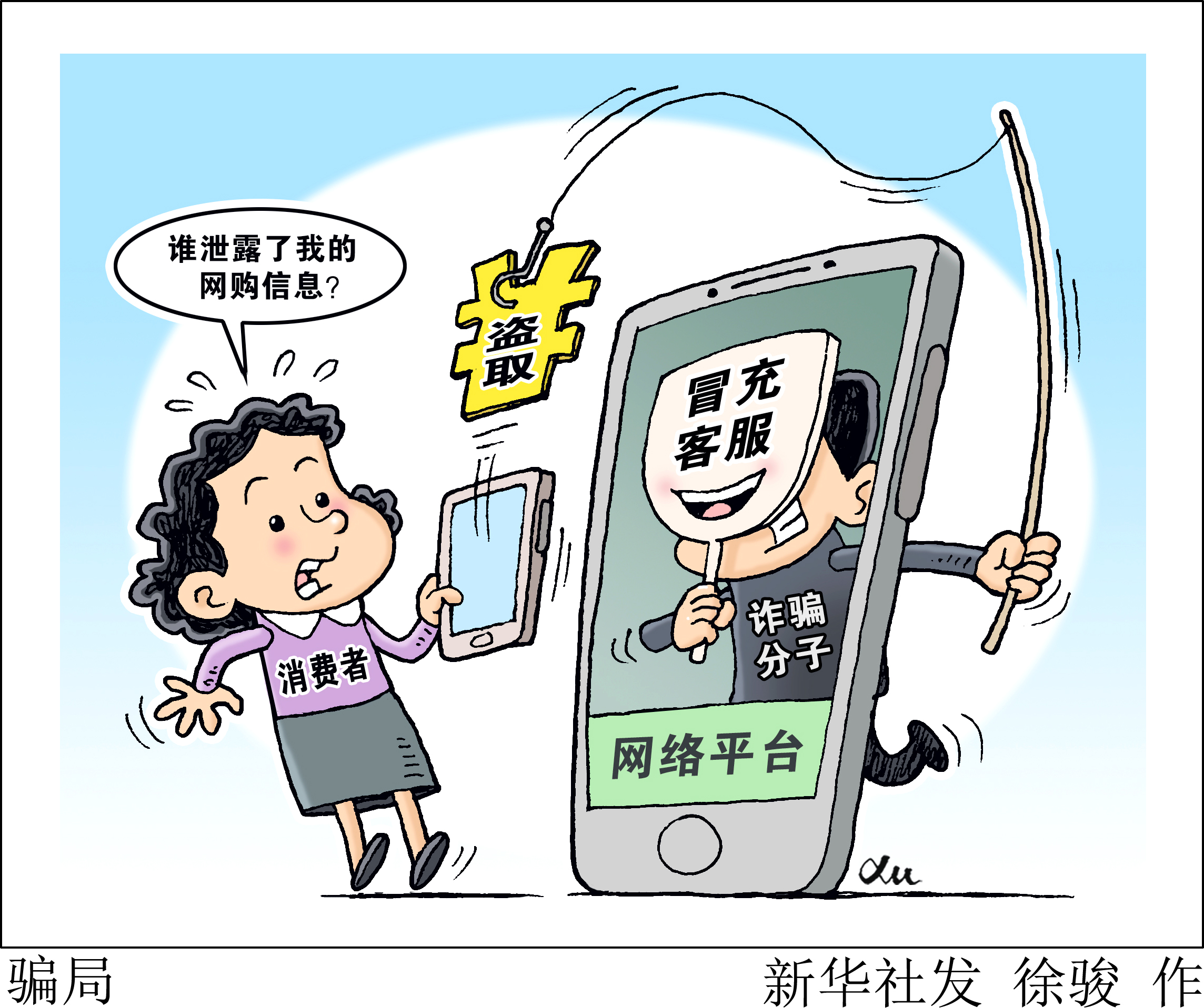 [新华全媒+]骗局