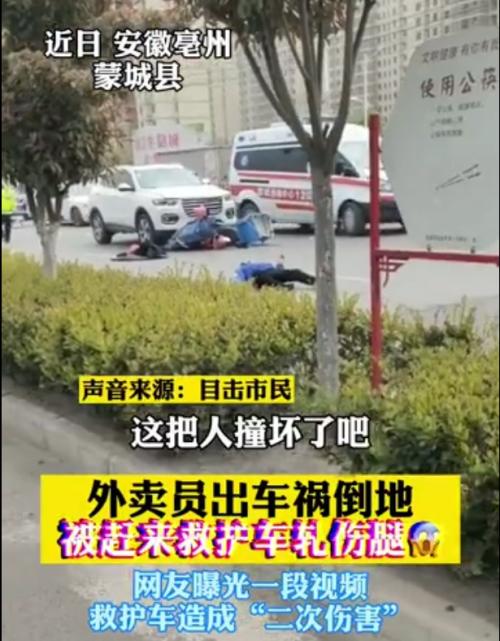 外卖员出车祸遭救护车二次轧伤,安徽蒙城回应