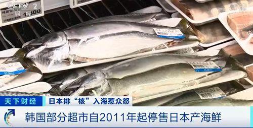 拒绝日本海鲜!首尔一大型超市挂抵制日货标语,韩国商户难掩愤怒之情