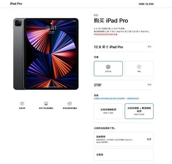 新iPad Pro国行售价一览:最贵18499元
