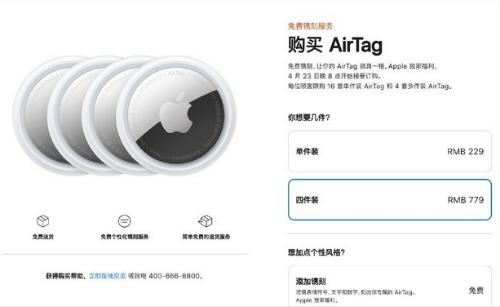 airtag怎么充电多少钱  airtag价格距离多远可以用