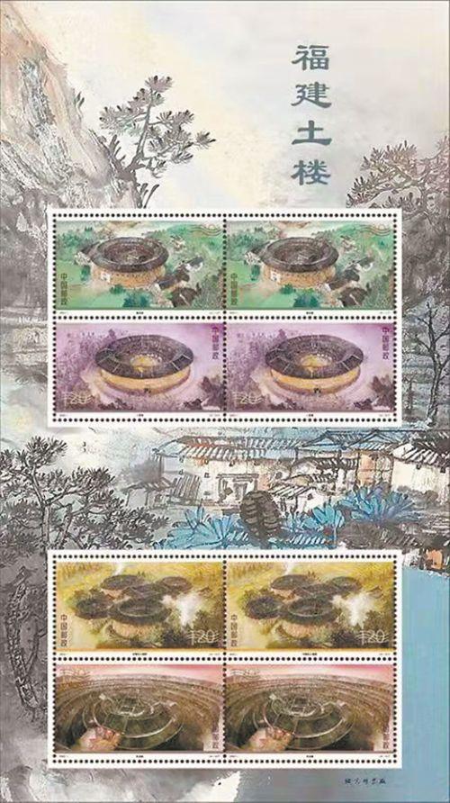 《福建土楼》特种邮票图稿公布 将于5月19日发行