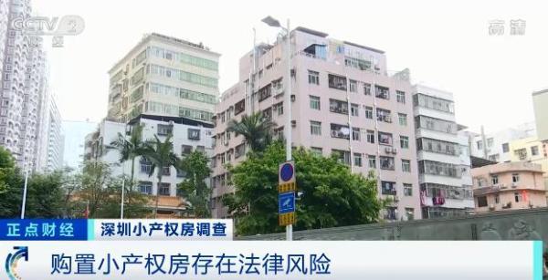 異常!深圳小產權房突然賣爆,價格最高漲50%,有人竟一口氣買4套