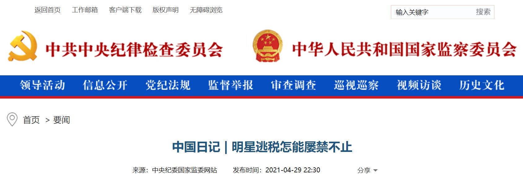 郑爽1.6亿片酬被查,中央政法委、中纪委相继发声:生而为人,必须有所敬畏