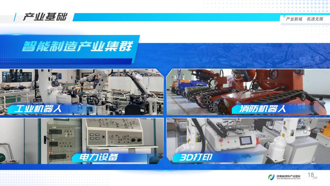 產業新城 機遇無限——濟南新材料產業園區誠摯邀請您共享機遇!