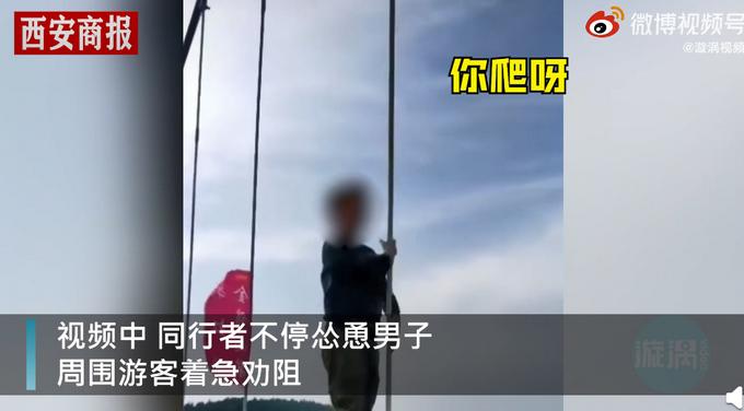 安徽男子爬玻璃栈桥防护栏被逐出景区,工作人员:生命是第一位