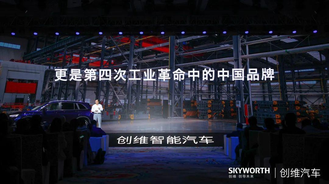 家电品牌创维官宣造车,黄宏生称愿意再奋斗30年