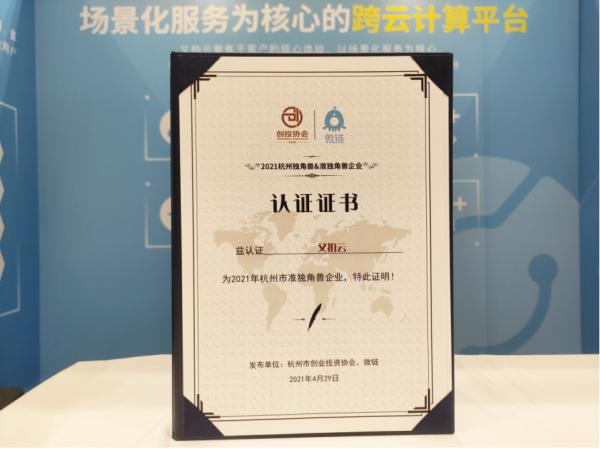 杭州发布2021年独角兽&准独角兽企业榜单,又拍云再度上榜